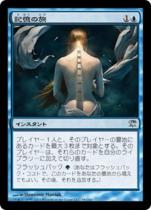 記憶の旅/Memory's Journey(ISD)【日本語】
