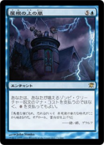 屋根の上の嵐/Rooftop Storm(ISD)【日本語】