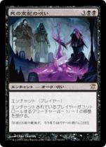 死の支配の呪い/Curse of Death's Hold(ISD)【日本語】