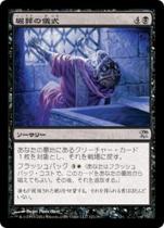 堀葬の儀式/Unburial Rites(ISD)【日本語】