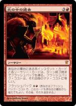 炎の中の過去/Past in Flames(ISD)【日本語】