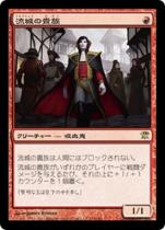 流城の貴族/Stromkirk Noble(ISD)【日本語】