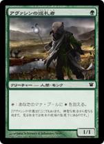アヴァシンの巡礼者/Avacyn's Pilgrim(ISD)【日本語】