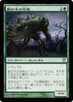 裂け木の恐怖/Splinterfright(ISD)【日本語】