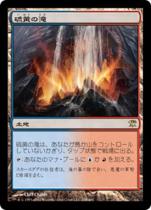 硫黄の滝/Sulfur Falls(ISD)【日本語】