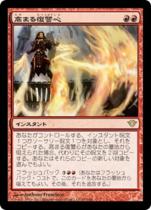 高まる復讐心/Increasing Vengeance(DKA)【日本語】