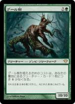グール樹/Ghoultree(DKA)【日本語】