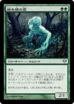 絡み根の霊/Strangleroot Geist(DKA)【日本語】