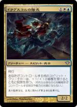 ドラグスコルの隊長/Drogskol Captain(DKA)【日本語】