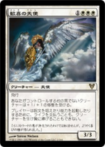 歓喜の天使/Angel of Jubilation(AVR)【日本語】