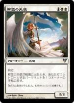 解放の天使/Emancipation Angel(AVR)【日本語】