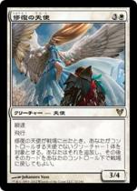 修復の天使/Restoration Angel(AVR)【日本語】