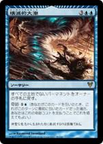 壊滅的大潮/Devastation Tide(AVR)【日本語】