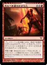 忌むべき者のかがり火/Bonfire of the Damned(AVR)【日本語】