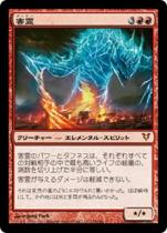 害霊/Malignus(AVR)【日本語】