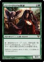 ソンバーワルドの賢者/Somberwald Sage(AVR)【日本語】