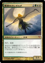 鷺群れのシガルダ/Sigarda, Host of Herons(AVR)【日本語】