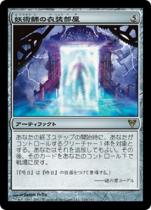 妖術師の衣装部屋/Conjurer's Closet(AVR)【日本語】