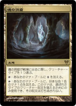 魂の洞窟/Cavern of Souls(AVR)【日本語】