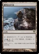 僻地の灯台/Desolate Lighthouse(AVR)【日本語】
