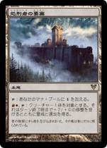 処刑者の要塞/Slayers' Stronghold(AVR)【日本語】