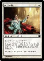 天上の鎧/Ethereal Armor(RTR)【日本語】