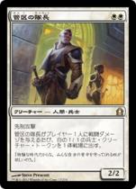 管区の隊長/Precinct Captain(RTR)【日本語】