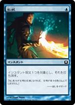 払拭/Dispel(RTR)【日本語】