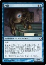 門衛/Doorkeeper(RTR)【日本語】
