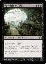 地下世界の人脈/Underworld Connections(RTR)【日本語】