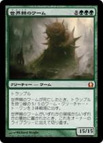 世界棘のワーム/Worldspine Wurm(RTR)【日本語】