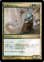 大軍のワーム/Armada Wurm(RTR)【日本語】