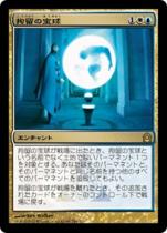 拘留の宝球/Detention Sphere(RTR)【日本語】