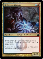 ゴブリンの電術師/Goblin Electromancer(RTR)【日本語】