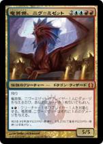 竜英傑、ニヴ=ミゼット/Niv-Mizzet, Dracogenius(RTR)【日本語】