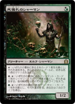 死儀礼のシャーマン/Deathrite Shaman(RTR)【日本語】