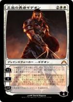 正義の勇者ギデオン/Gideon, Champion of Justice(GTC)【日本語】
