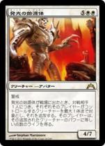 発光の始源体/Luminate Primordial(GTC)【日本語】