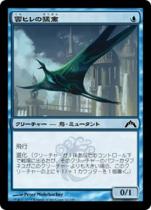 雲ヒレの猛禽/Cloudfin Raptor(GTC)【日本語】