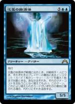 氾濫の始源体/Diluvian Primordial(GTC)【日本語】