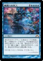無限への突入/Enter the Infinite(GTC)【日本語】