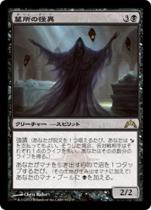 墓所の怪異/Crypt Ghast(GTC)【日本語】