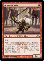 軍勢の忠節者/Legion Loyalist(GTC)【日本語】