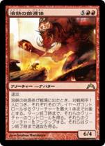 溶鉄の始源体/Molten Primordial(GTC)【日本語】