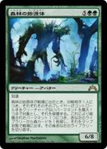 森の始源体/Sylvan Primordial(GTC)【日本語】