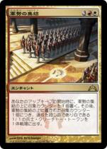 軍勢の集結/Assemble the Legion(GTC)【日本語】