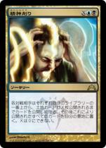 精神削り/Mind Grind(GTC)【日本語】