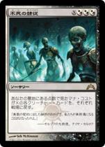 不死の隷従/Immortal Servitude(GTC)【日本語】