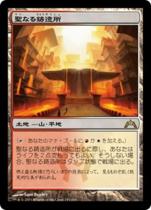 聖なる鋳造所/Sacred Foundry(GTC)【日本語】