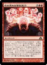 吹き荒れる潜在能力/Possibility Storm(DGM)【日本語】